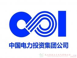 中电投集团采购串联谐振耐压试验装置