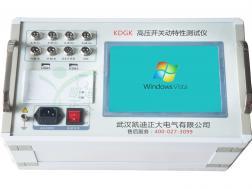 KDGK-HA 高压开关动作特性测试仪