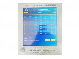 KDXJ-10 SF6气体泄漏报警在线监控系统
